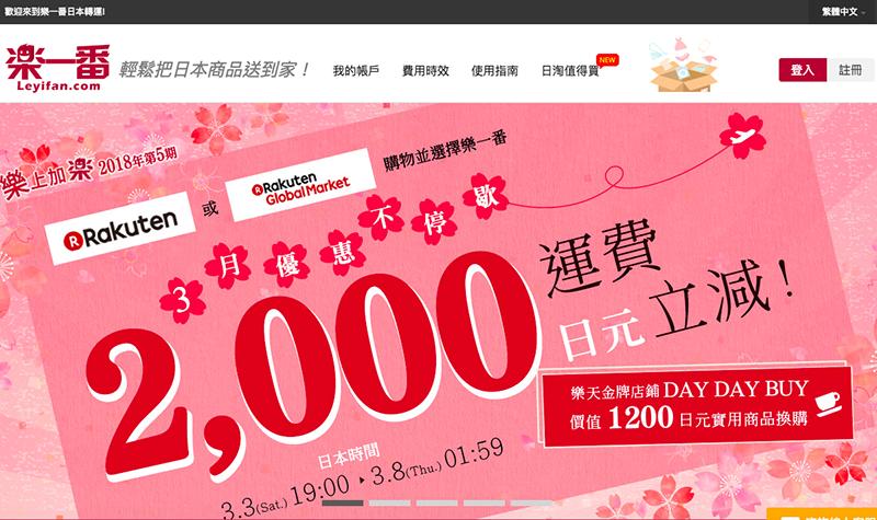 日本網購樂一番轉運0.png