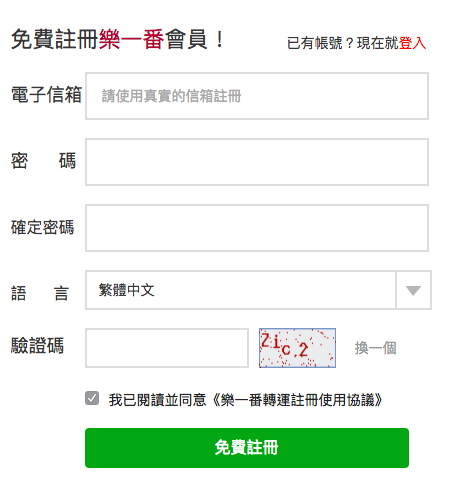 日本網購樂一番轉運1.png