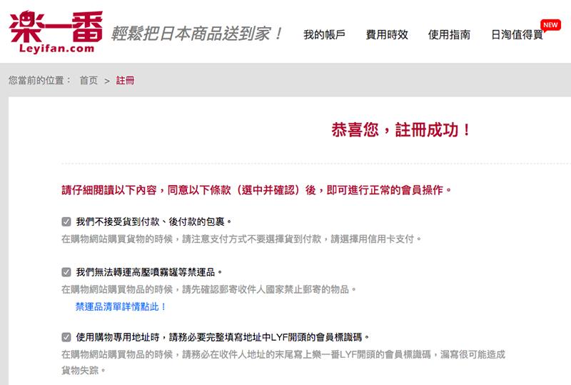 日本網購樂一番轉運2.png