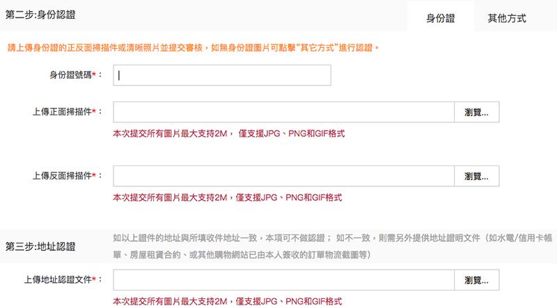 日本網購樂一番轉運4.png