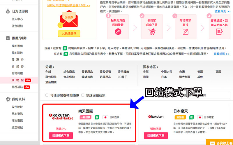日本網購樂一番轉運6.jpg