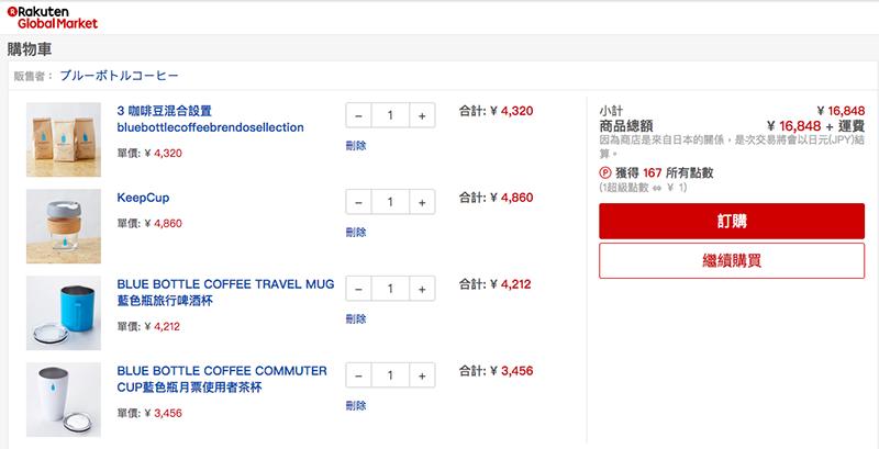 日本網購樂一番轉運8.png