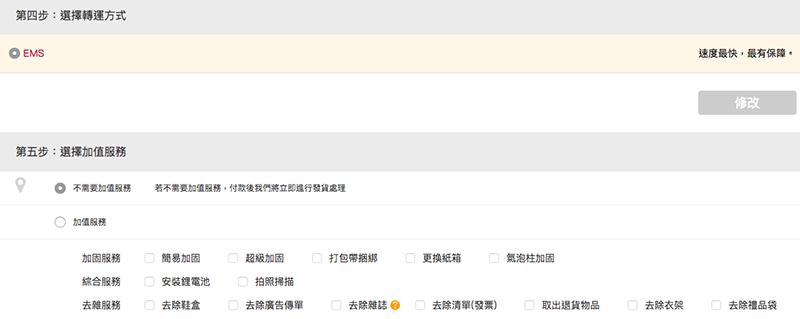 日本網購樂一番轉運15.png