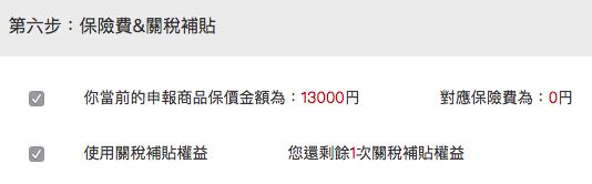 日本網購樂一番轉運17.png