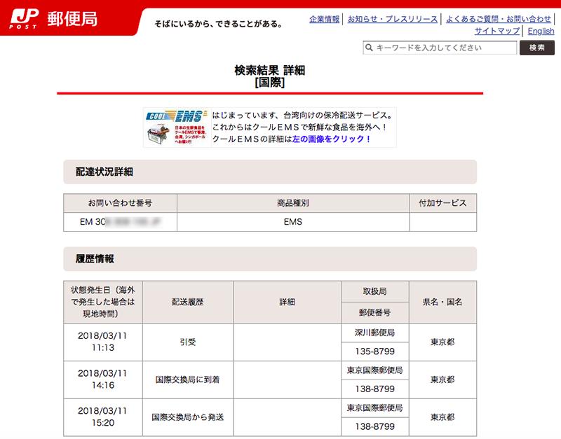日本網購樂一番轉運