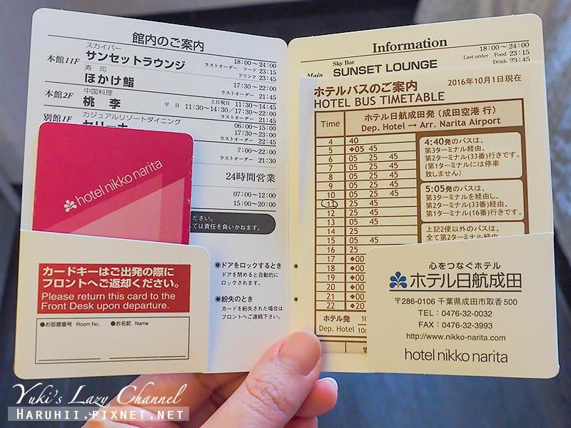成田日航飯店Hotel Nikko Narita15.jpg