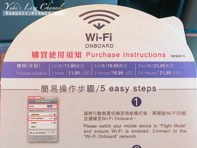 華航CI101豪華經濟艙13.jpg