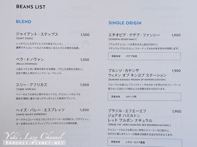 京都Blue Bottle Coffee藍瓶咖啡17.jpg