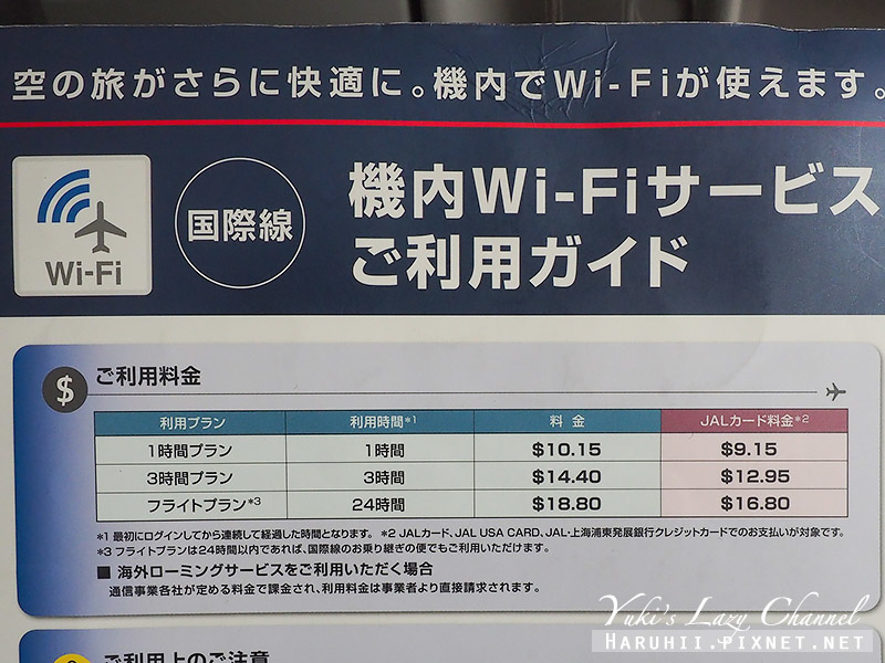 日航台北大阪JL816 15.jpg