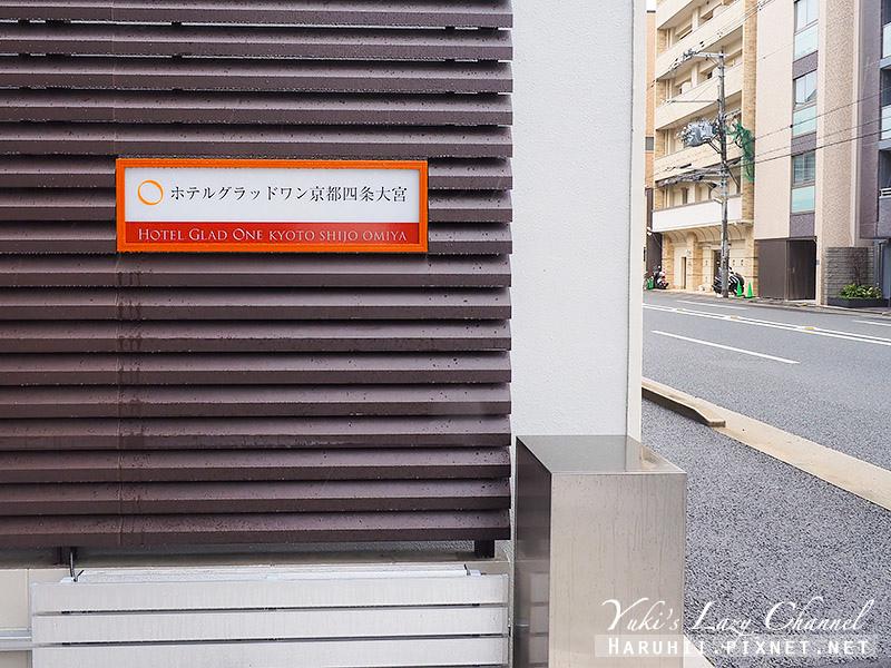 京都大宮格雷德萬飯店Hotel Gladone Kyotoshijo Omiya2.jpg