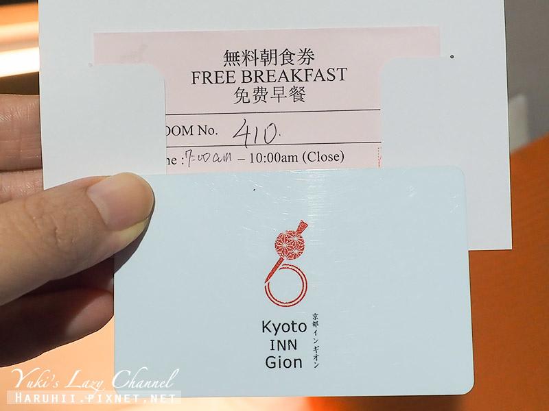 Kyoto Inn Gion The Second京都祇園第二賓館22.jpg