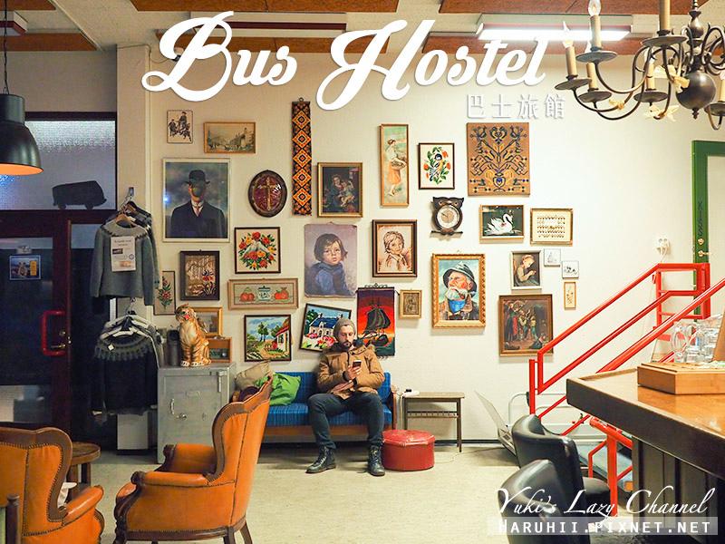 Bus Hostel巴士旅館 .jpg