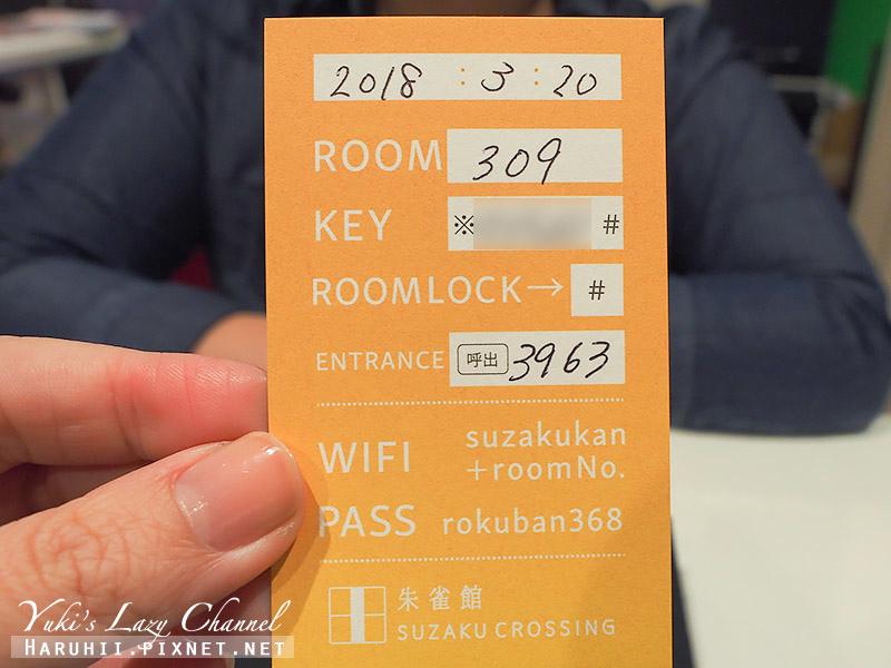 Suzaku Crossing朱雀館公寓3.jpg