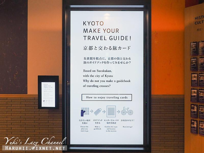 Suzaku Crossing朱雀館公寓6.jpg