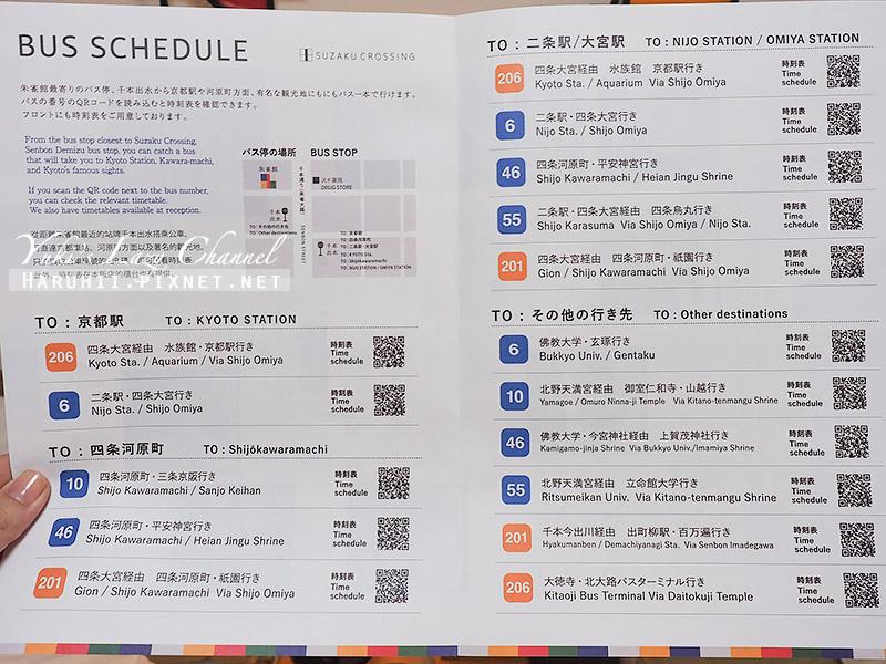 Suzaku Crossing朱雀館公寓36.jpg