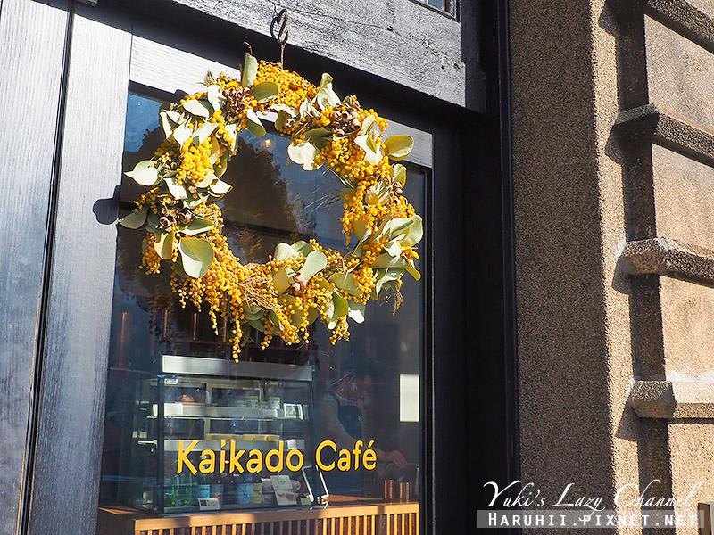 Kaikado Cafe開化堂咖啡1.jpg