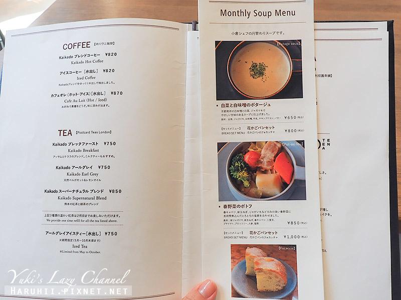 Kaikado Cafe開化堂咖啡4.jpg