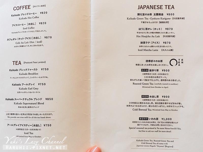 Kaikado Cafe開化堂咖啡5.jpg