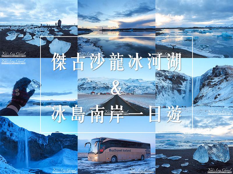 冰島南岸一日遊冰河湖.jpg