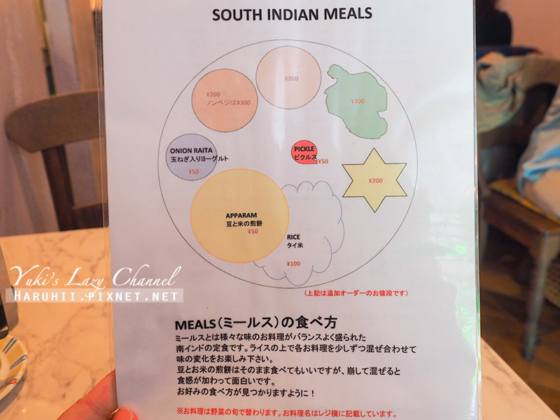 京都印度咖哩TADKA2.jpg