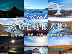 冰島行程懶人包