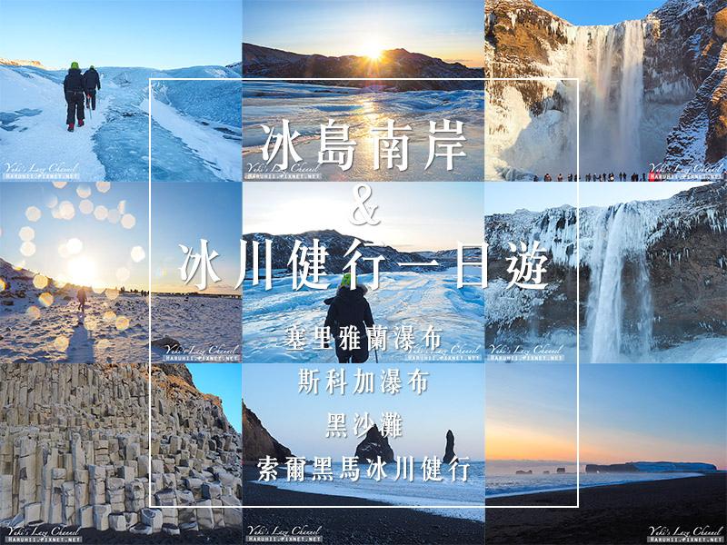 冰島南部冰川健行一日遊.jpg