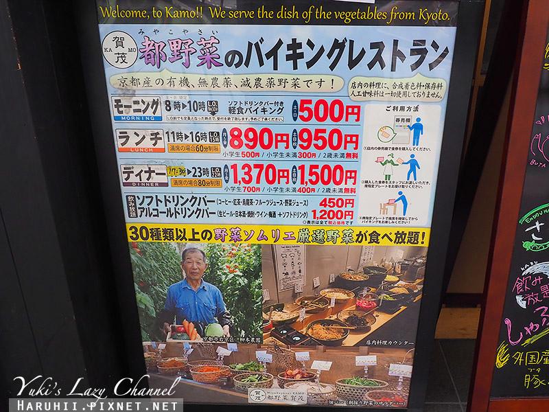都野菜賀茂6.jpg