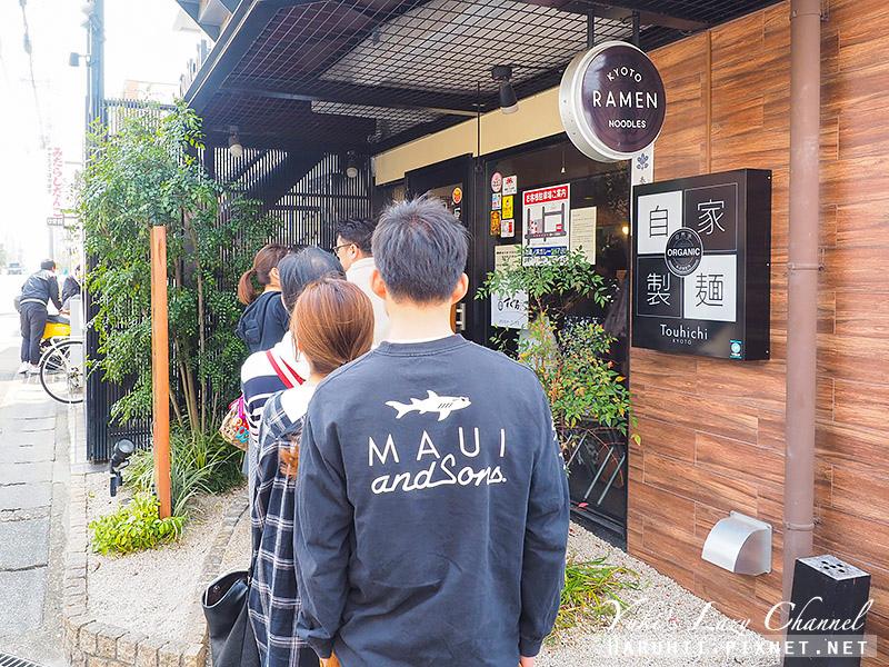 拉麵Touhichi らぁ麺 とうひち1.jpg