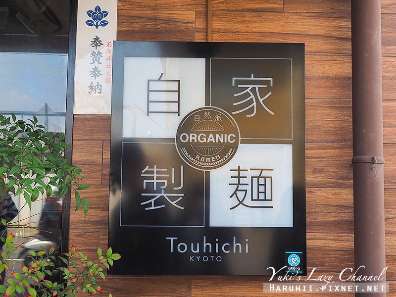 拉麵Touhichi らぁ麺 とうひち2.jpg