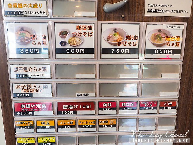 拉麵Touhichi らぁ麺 とうひち4.jpg