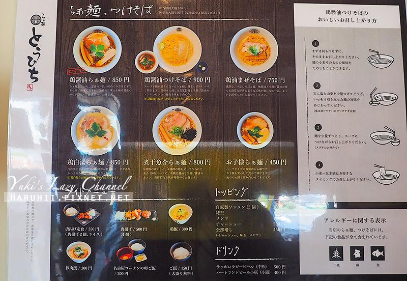 拉麵Touhichi らぁ麺 とうひち5.jpg