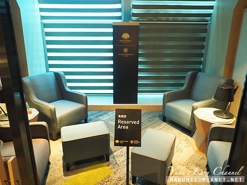 二航環亞貴賓室plaza premium lounge13.jpg