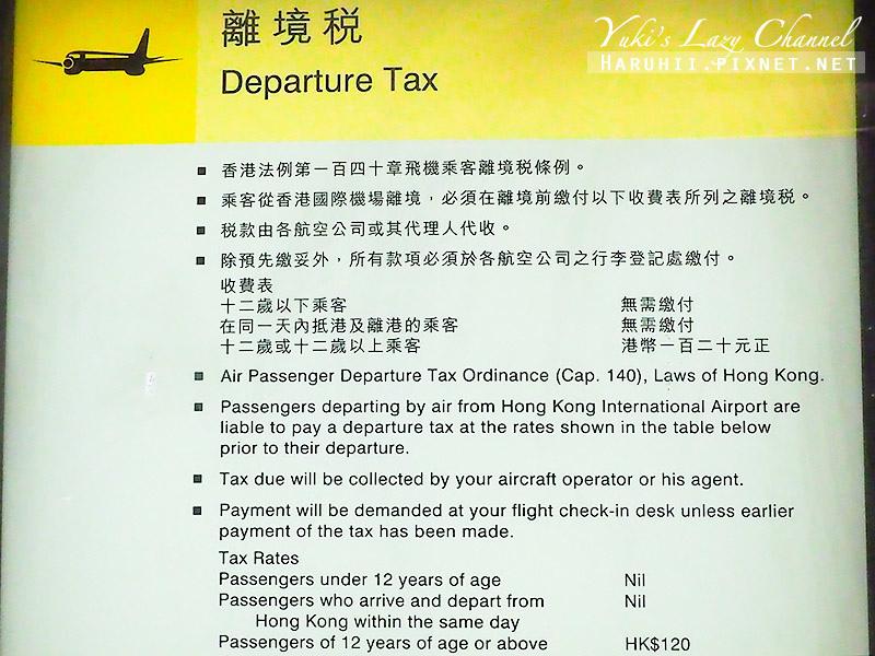 香港機場離境稅1.jpg