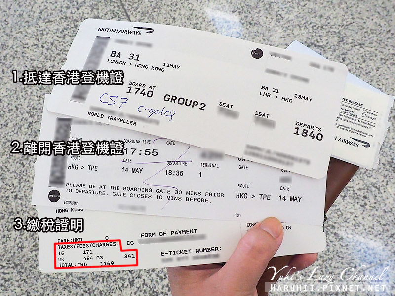 香港機場離境稅4.jpg