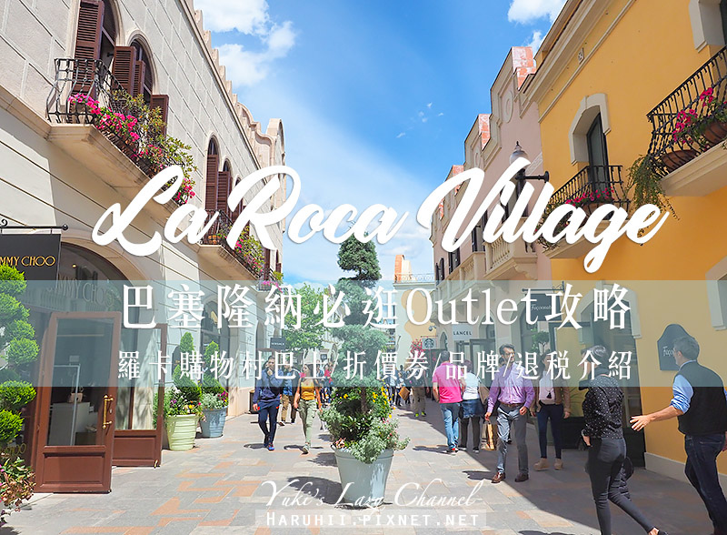 巴塞隆納Outlet La Roca Village0.jpg