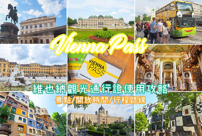 Vienna Pass維也納觀光通行證.jpg