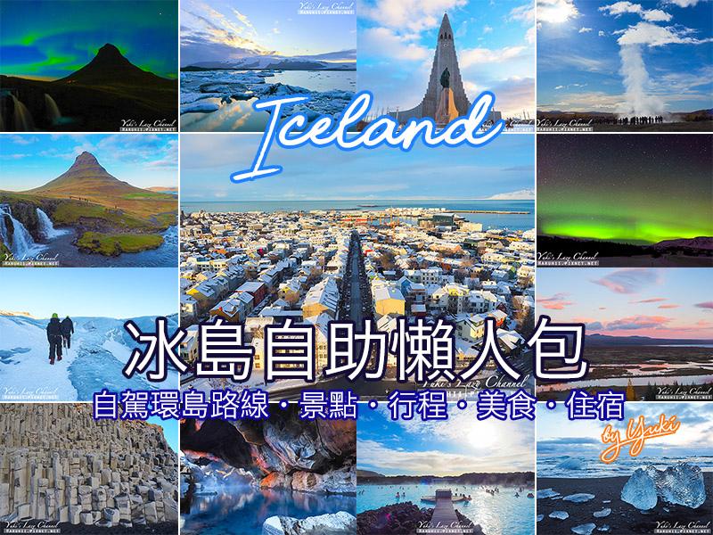 冰島自助懶人包.jpg
