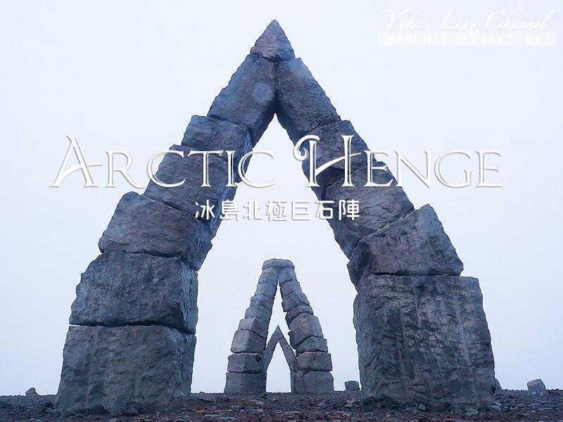 冰島北極巨石陣.jpg