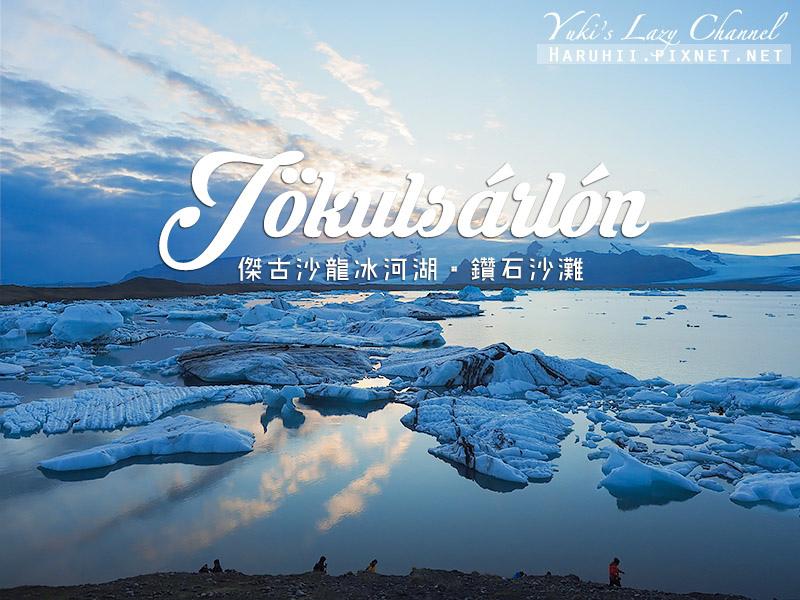 傑古沙龍冰河湖.jpg