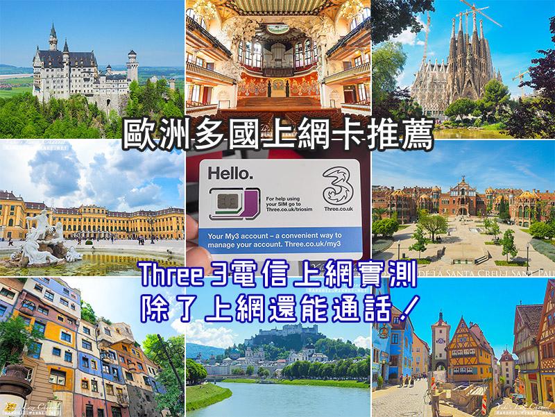 歐洲跨國上網卡推薦Three網卡 .jpg