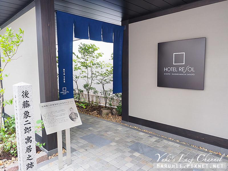 京都河原町三条Resol飯店Hotel Resol Kyoto Kawaramachi Sanjo3.jpg