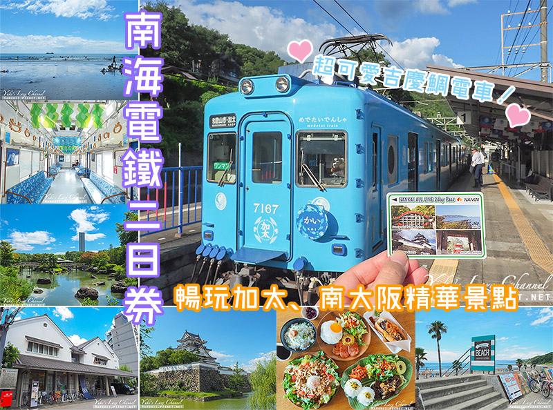 南海電鐵二日券攻略.jpg