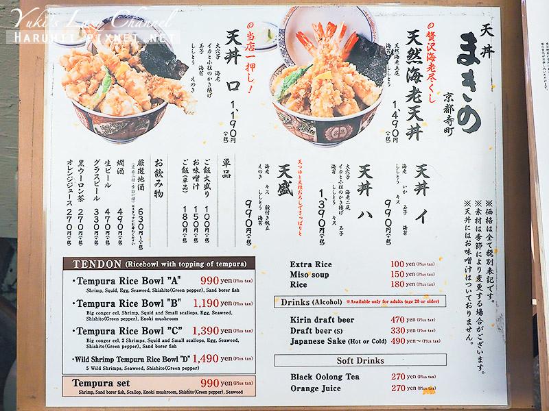 天丼まきの京都寺町makino1.jpg