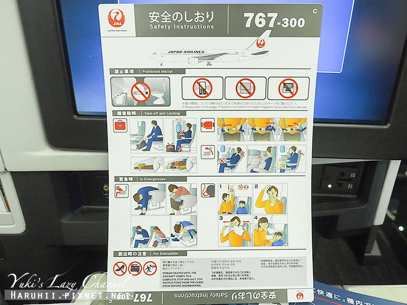 JL809 767新艙 商務艙Sky Suite II22.jpg