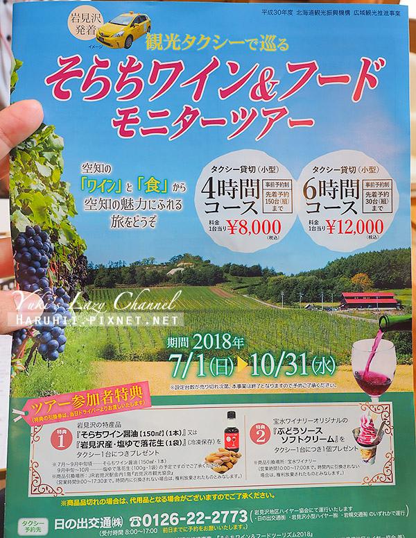 岩見澤酒莊Tour.jpg
