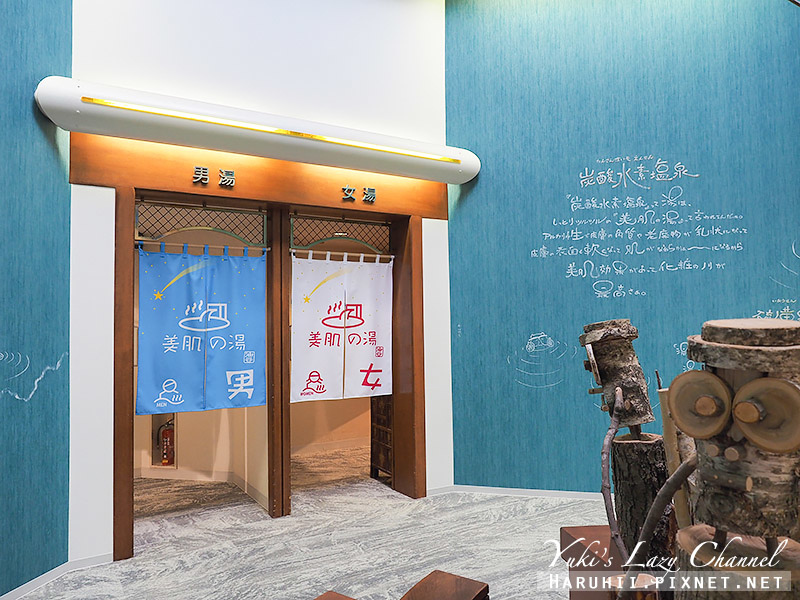 蘆別星空飯店Ashibetsu Onsen Starlight Hotel14.jpg
