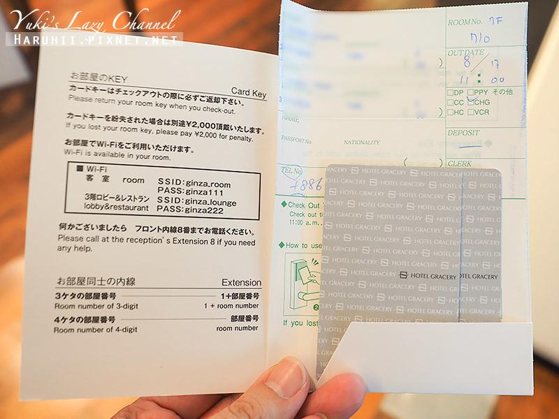 Hotel Gracery Ginza格拉斯麗銀座飯店6.jpg