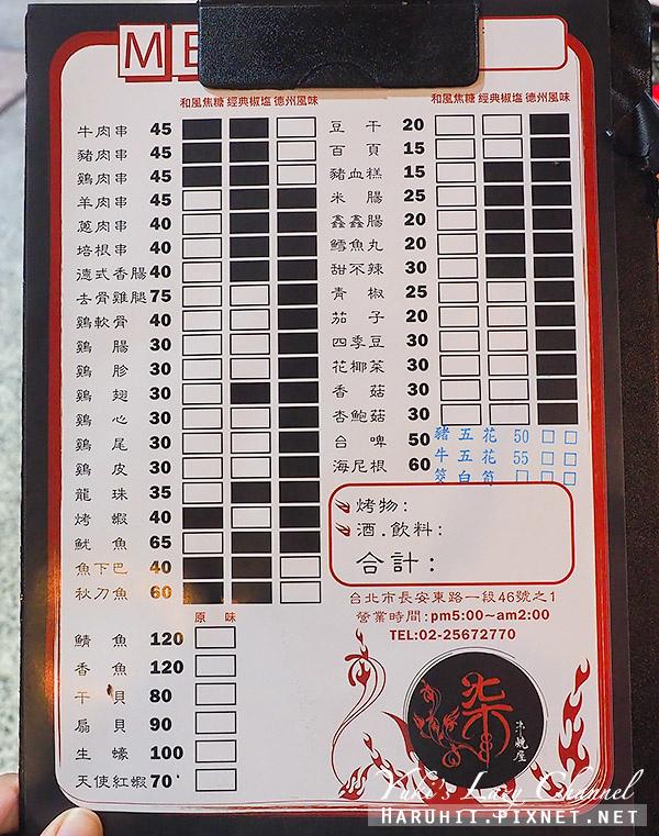 柒串燒屋7.jpg