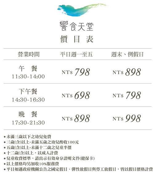 180400_EAT_price.jpg