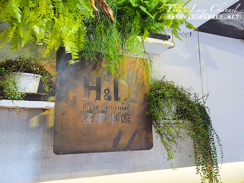 H&D客家小館2.jpg